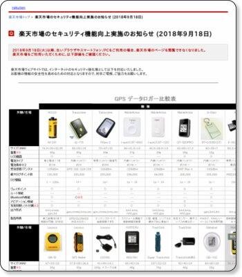 GPSロガー専門店「IDA ON LINE」楽天市場店のGPSロガースペック比較表のサムネイル